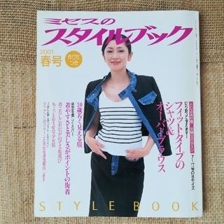 ミセスのスタイルブック2001年 春号
