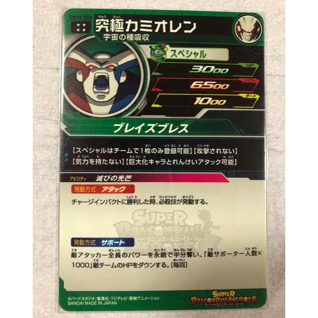 ドラゴンボール(ドラゴンボール)のすしさん専用 エンタメ/ホビーのトレーディングカード(シングルカード)の商品写真