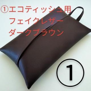 ①ダークブラウン エコ ティッシュカバー フェイクレザー(ティッシュボックス)