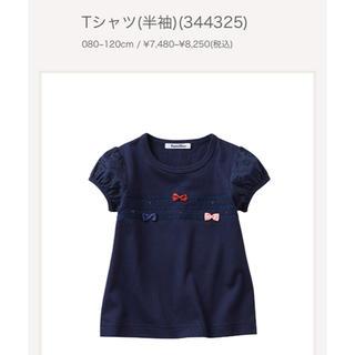 familiar - 🍎現行品 新品タグ付き ファミリア  Tシャツ 半袖 100 定価8250円