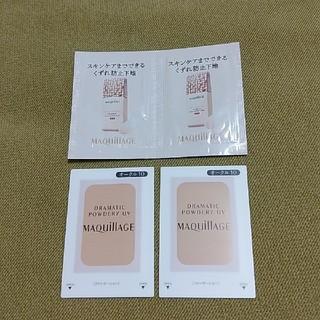 MAQuillAGE - マキアージュ サンプル ファンデーション 下地 301円 送料込み