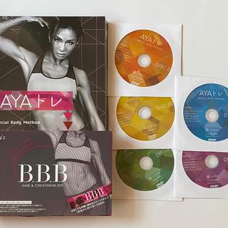 【未開封・未使用】トリプルビー BBB 1箱& AYAトレDVD全巻コンプリート(スポーツ/フィットネス)