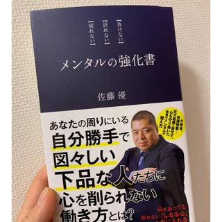 インプレス(Impress)のメンタルの強化書(ビジネス/経済)