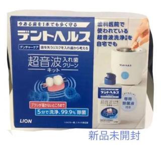 ライオン(LION)のデントヘルス 超音波洗浄器(口臭防止/エチケット用品)