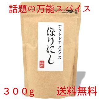 【徳用】噂のスパイス『ほりにし』詰替用300グラム(調味料)