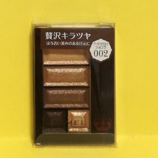 RIMMEL - 新品 リンメル ショコラスウィートアイズ 002 アーモンドミルクショコラ