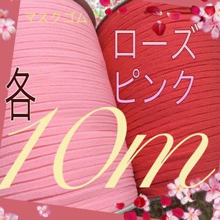 ディズニー(Disney)のインナーマスクゴム 2色各10m 花柄 ピンク(生地/糸)