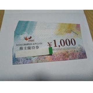 コシダカ株主優待券10000円分(1000円×10枚)