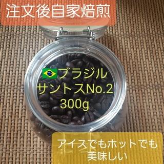 注文後焙煎 珈琲豆 🇧🇷ブラジルサントスNo.2 300g(コーヒー)