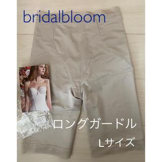 BLOOM - bridalbloom ◆ロングガードル L モカグレー◆ブライダルインナー