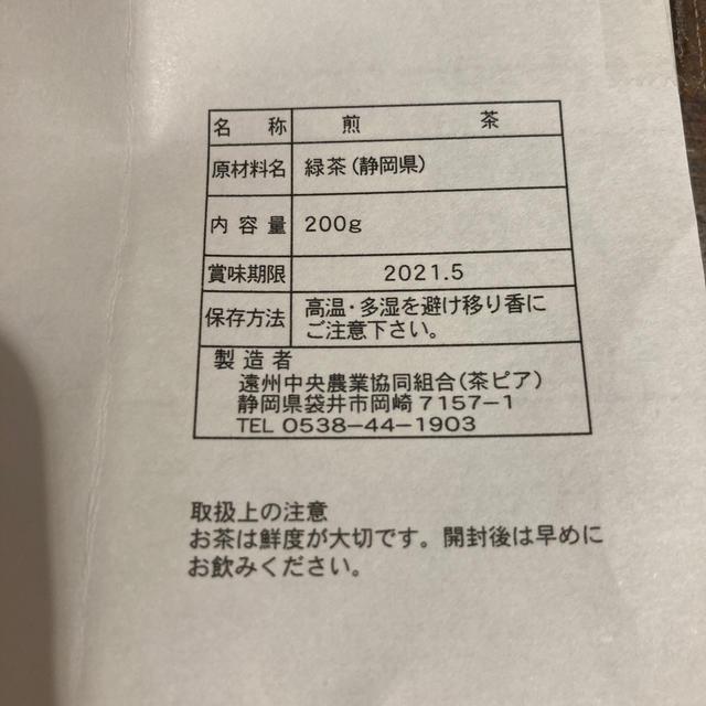 香りの丘茶ピア 緑茶 煎茶 食品/飲料/酒の飲料(茶)の商品写真