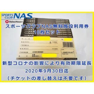 ★10枚★スポーツクラブ NAS 施設利用券 有効期限2020/9/30迄(フィットネスクラブ)