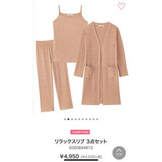 エメフィール(aimer feel)のaimerfeelルームウェアセット♡未使用!(ルームウェア)