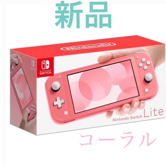 Nintendo Switch(ニンテンドースイッチ)のSwitch  Lite   スイッチライト 新品•未開封 エンタメ/ホビーのゲームソフト/ゲーム機本体(家庭用ゲーム機本体)の商品写真
