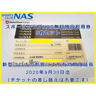 ★5枚★スポーツクラブ NAS 施設利用券 有効期限2020/9/30迄(フィットネスクラブ)