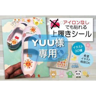 YUU様専用★お名前シール(ネームタグ)