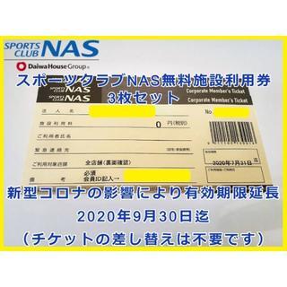 ★3枚★スポーツクラブ NAS 施設利用券 有効期限2020/9/30迄(フィットネスクラブ)