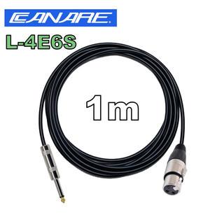 CANARE L-4E6S 1m XLRメス モノラルフォン(ケーブル)