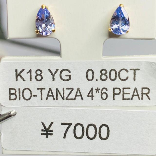 CE-45559 K18YG ピアス バイカラータンザナイト AANI アニ レディースのアクセサリー(ピアス)の商品写真