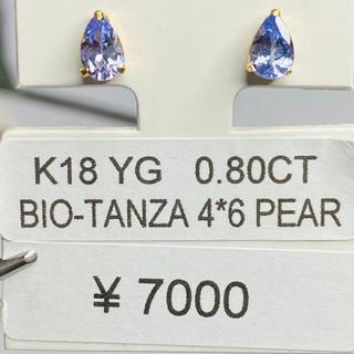 CE-45559 K18YG ピアス バイカラータンザナイト AANI アニ