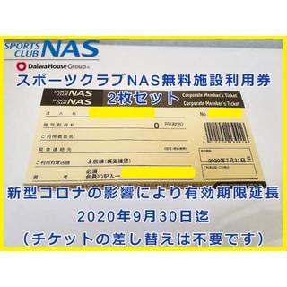★2枚★スポーツクラブ NAS 施設利用券 有効期限2020/9/30迄(フィットネスクラブ)