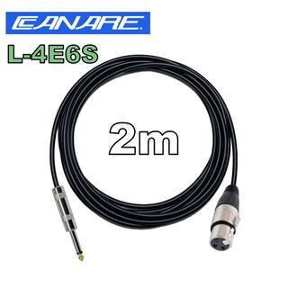 CANARE L-4E6S 2m XLRメス モノラルフォン(ケーブル)