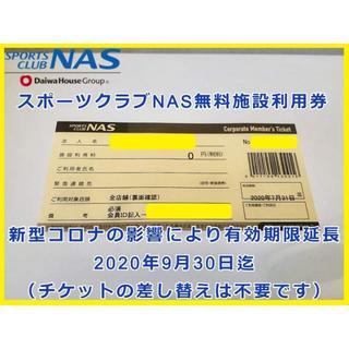 1枚~変更可能★スポーツクラブ NAS 施設利用券 有効期限2020/9/30(フィットネスクラブ)