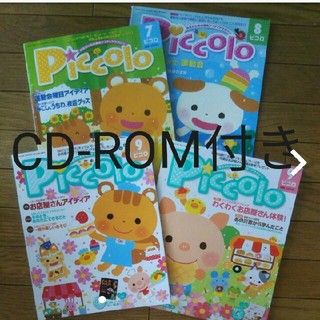 ガッケン(学研)のPiccoro ピコロ 2013年7月9月2014年8月9月号 CD-ROM4枚(語学/参考書)