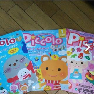ガッケン(学研)のPiccoro ピコロ 2013年2014年2015年1月号 切り抜き(語学/参考書)