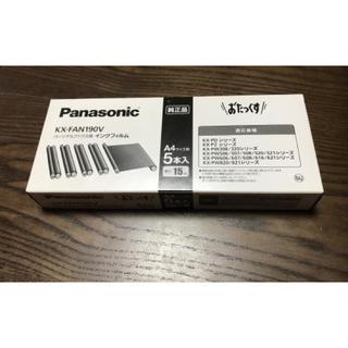パナソニック(Panasonic)のa19t23様専用 Panasonic おたっくす インクフィルム(オフィス用品一般)