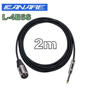 CANARE L-4E6S 2m XLRオス モノラルフォン(ケーブル)