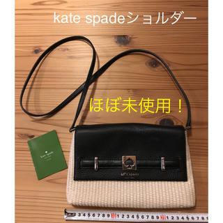 kate spade new york - ほぼ未使用の美品! kate spade ショルダー
