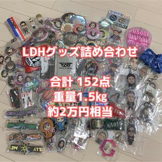 EXILE TRIBE - LDHグッズまとめ売り 152個!!