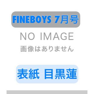 マガジンハウス - FINEBOYS 7月号 目黒蓮 ファインボーイズ