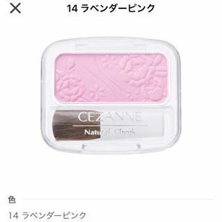 セザンヌケショウヒン(CEZANNE(セザンヌ化粧品))のCEZANNE ナチュラルチークN 14(チーク)
