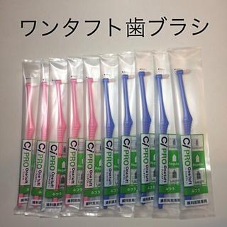 歯科用 ワンタフト 歯ブラシ PRO