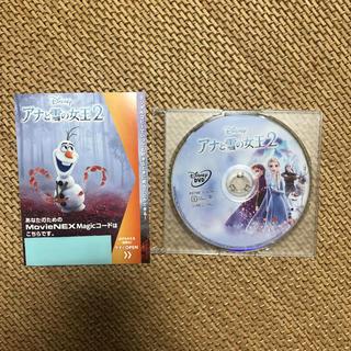 アナトユキノジョオウ(アナと雪の女王)のアナと雪の女王2DVDとマジックコード(キッズ/ファミリー)
