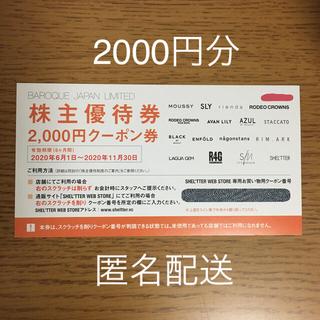 バロックジャパンリミテッド 株主優待