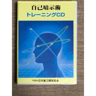 がくぶん 自己暗示術 教材 テキスト&CD 日本能力開発協会(ヒーリング/ニューエイジ)