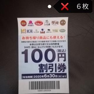スカイラーク(すかいらーく)のすかいらーく 100円割引券 6枚(レストラン/食事券)