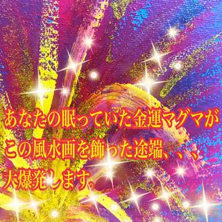 『金運アップ風水絵シリーズ22弾』桜祭りセール