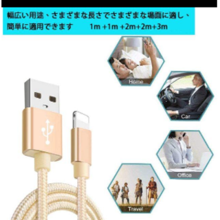 大特価!iPhone充電ケーブル5本セット