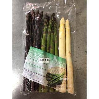 北海道産3色アスパラガス 食べ比べ300g(野菜)