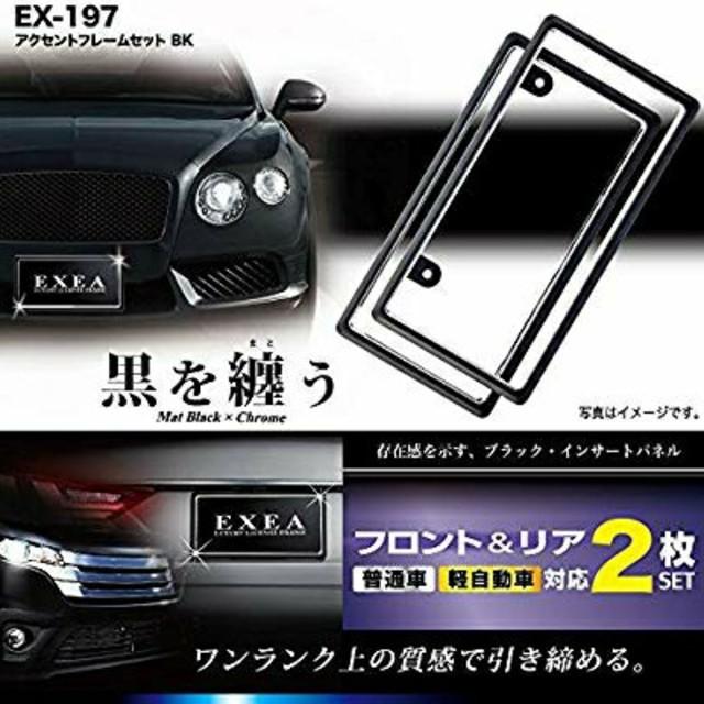 新品 アクセント ナンバーフレーム 車 ブラック 前後2枚セット 自動車/バイクの自動車(車外アクセサリ)の商品写真