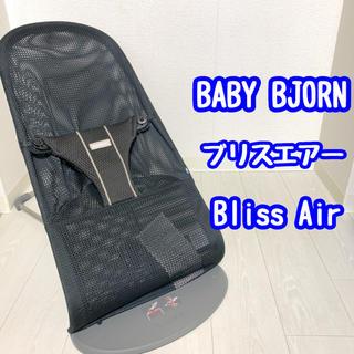 BABYBJORN - ベビービョルン バウンサー メッシュ ブリス エアー Bliss  黒 ブラック