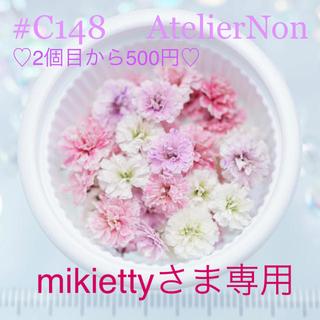#C148 かすみ草 ドライフラワー 淡ピンクミックス 2個以上でおまとめ割引(ドライフラワー)