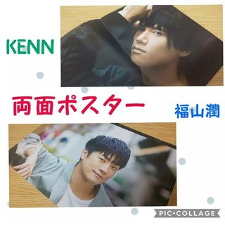 声優MEN Vol.13 KENN 福山潤 両面ポスター(ポスター)