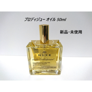 NUXE ニュクス プロディジュー オイル 50ml(ボディオイル)