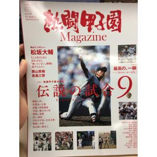 第100回大会 熱闘甲子園マガジン