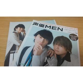 声優MEN Vol.13 島崎信長 内田雄馬 特集(切り抜き)